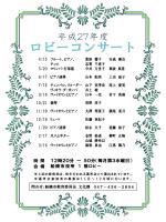 H27年度ロビーコンサート年間予定表(PDF形式1037キロバイト)
