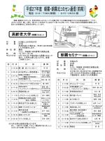 電話 912-7084(朝霧) ・ 913-0633(朝