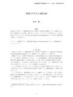 DSGE モデルと MATLAB;pdf