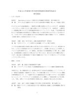 平成26年度笹川科学研究奨励賞受賞研究発表会 研究;pdf