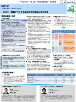 教育における取組み(PDF) - 大学COC事業;pdf