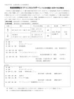 助産実践能力(クリニカルラダー)レベルⅢの認証に活用;pdf