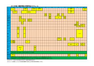 2015年度 関西学院大学奨学金スケジュール;pdf