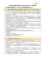 香川県国土強靭化地域計画 最悪の事態を想定した脆弱性評価(案);pdf