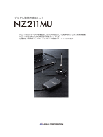 「NZ211MU」を販売開始いたします;pdf