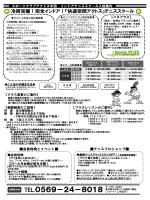 テニススクール;pdf