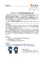 「石油コンビナート等防災体制検討会報告書」の公表;pdf
