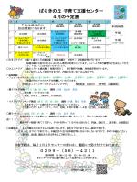 ばらきの丘 子育て支援センター 4月の予定表;pdf