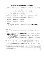 整備管理者選任前研修実施要領(平成27年度分);pdf