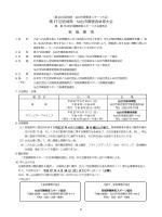 第 17 回宮城県・仙台市障害者卓球大会 実 施 要 項