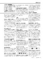 情報交差点 - 米沢市役所