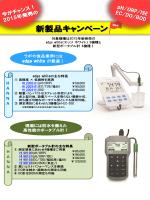 2015年新製品キャンペーンの開始 - ハンナ インスツルメンツ・ジャパン