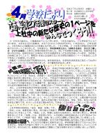 4月号 - 上社中学校