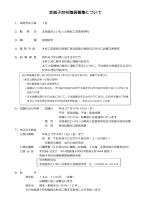 高校実習助手 - 音威子府村