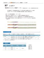 NP P.56 - 日本電線工業