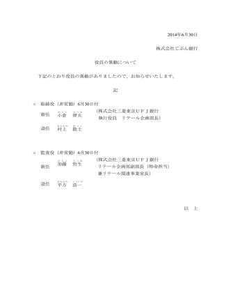 2014年6月30日 株式会社じぶん銀行 役員の異動について 下記のとおり