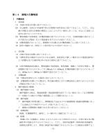第14 漏電火災警報器(PDF:311KB)
