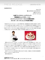 札幌グランドホテル×Aiプロジェクト 稲葉篤紀さんとコラボレーション