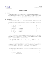 偏光度計算式の解説