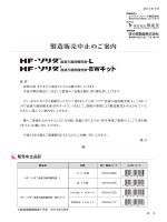 「HF-ソリタ®血液ろ過用補充液・BWキット」製造販売中止のご案内