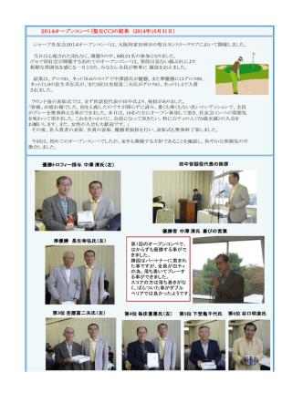 2014オープンコンペ (聖丘CC)の結果 (2014年10月31日)