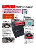 セミオートプローバー AP-150