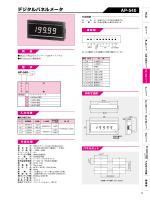 デジタルパネルメータ AP-540