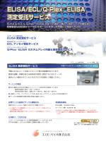 ELISA/ECL/Q-Plex™ ELISA 測定受託サービス