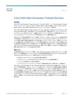 Cisco ASA Next-Generation Firewall Services データ シート