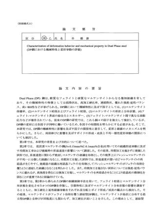 (DP鋼における機械特性と変形挙動の評価)
