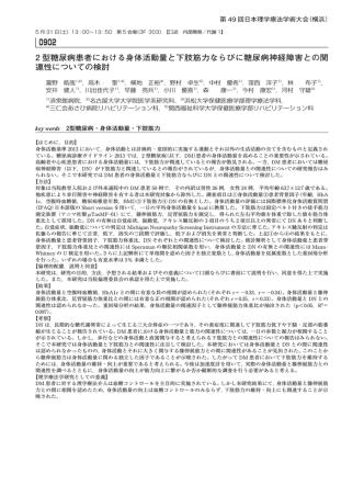 2 - 第49回日本理学療法学術大会