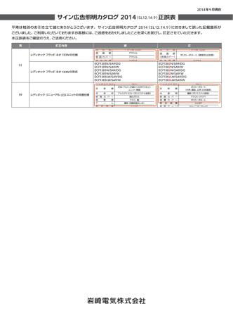 2014年9月現在 正誤表 (PDF:256KB)