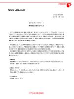 ピジョンチャイルドシート 無償部品交換のお知らせ(PDF:1.3MB)
