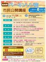 市民公開講座 - 岐阜大学医学部