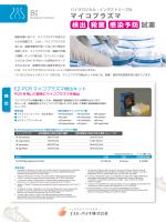 検出 殺菌 感染予防 試薬 マイコプラズマ