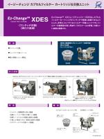 XDES Ez-ChangeTM