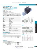 タービン式流量センサ FT-210シリーズ