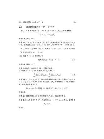 5月23日講義ノート( 2014. 5.23, Lecture )