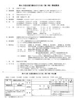 第43回全道白銀台GS大会(第1戦)開催要項