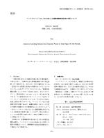 ヘッドスペース・GC/MS法による産業廃棄物溶出液の分析について