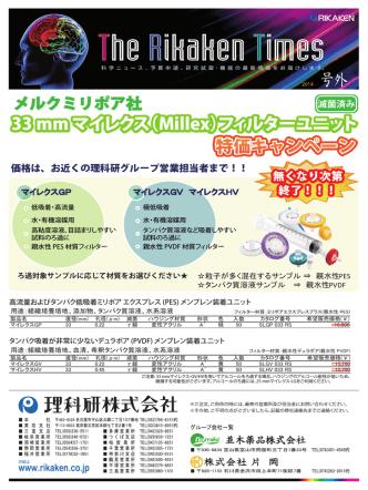 33 mm マイレクス(Millex)フィルターユニット