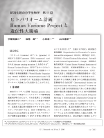 ヒトバリオーム計画 Human Variome Project と 遺伝性大腸癌