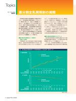 ダウンロード (423kb) - nyugan.info 乳癌診療情報サイト