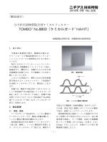 TOMBOTM No.8803「ケミカルガード® HA/HT」