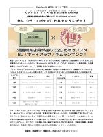 BL(ボーイズラブ)作品ランキング!!