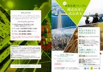 構造改革と 成長資本 - fromHC|機関投資家・資産運用業界向け資産