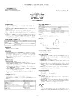 HEMO/HT