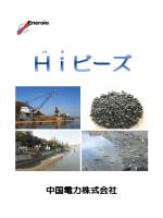 Hiビーズ パンフレット [PDF:1627KB]