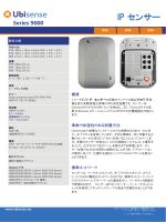 IP センサー - Ubisense