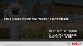 Bosch Security Systems New Products~IPカメラの新基準